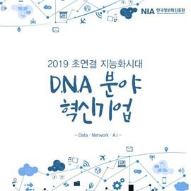 2019 DNA(데이터·네트워크·인공지능) 분야 혁신기업 선정