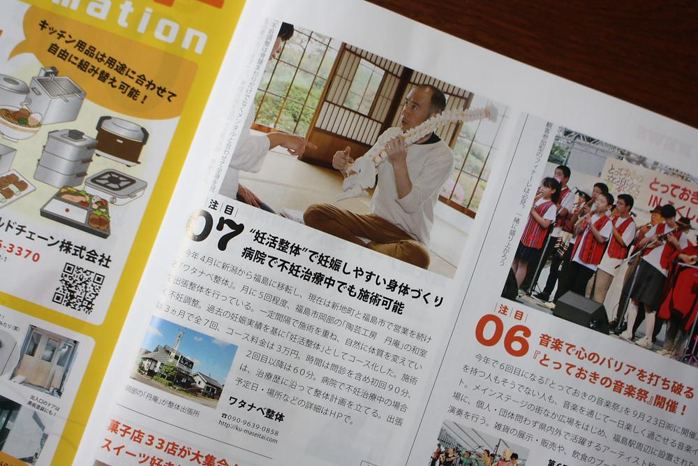 CJふくしま9月号誌面