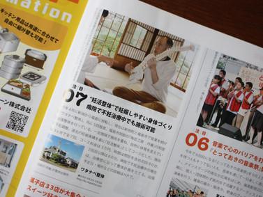 「妊活整体」が掲載されています。 ーCJふくしま9月号ー