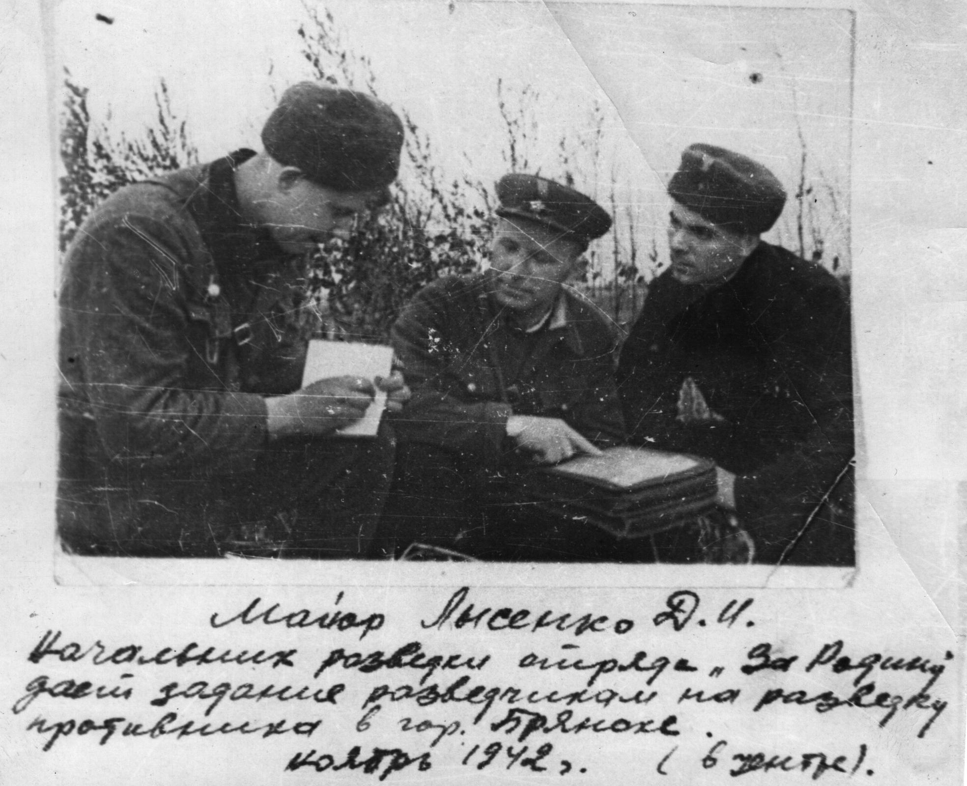 Нач.разведки Лысенко Д.И.