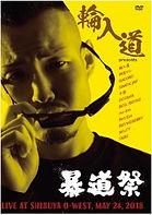 暴道祭 DVD