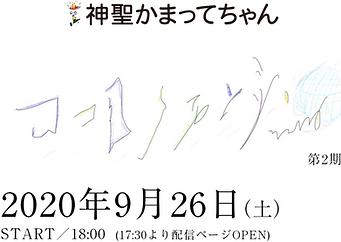 200926 かまってちゃん 配信.png