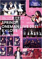 210810 コレ恋 DVD LIVE RD001.png