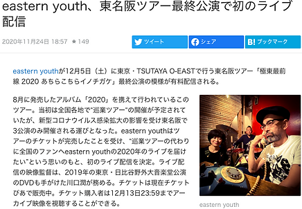 201205 earstern youth 配信.png