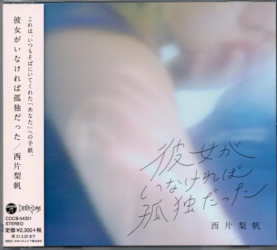 200923 西片梨帆 COCB 54301.jpg