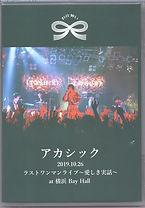 2020 AKASIC PMFL0019 DVD.jpg
