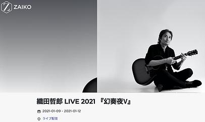 210109 幻奏夜 LIVE配信.png