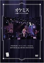 20191023 オケミス duo BSUK 1014.png