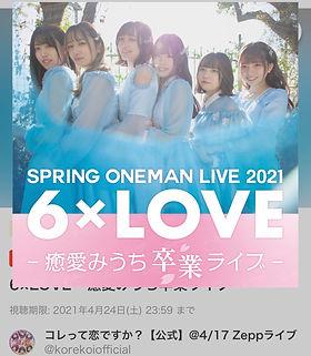 2104 コレ恋 Zepp.jpeg