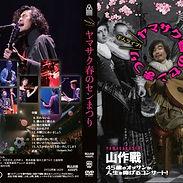 山作戦 DVD