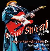 白井良明 LIVE DVD