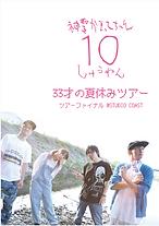 神聖かまってちゃん LIVE DVD