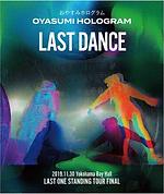 200325発売 おやホロ OYBD001.png