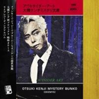 大槻ケンヂミステリ文庫 CD