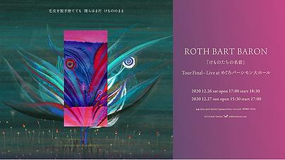 201226 27_ROTH BART BARON 配信.png