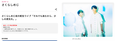 201023 On AIR しめじ配信.png
