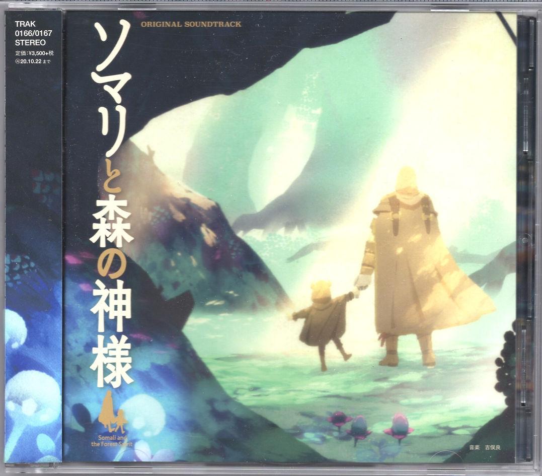 200422 ソマリと森の神様 TRAK 0166.jpg