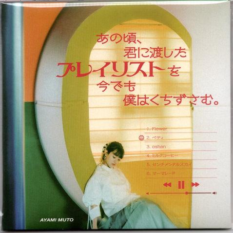 201125 AYAMI MUTO TRNW 0169.jpg