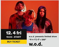 201204 wod ライブ配信.png