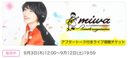 200912 miwa LOFT LIVE.png