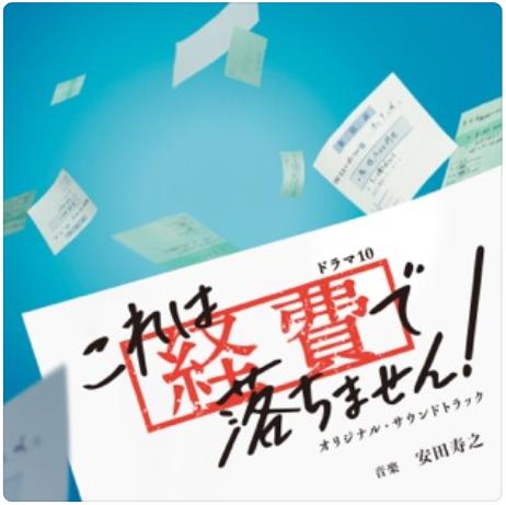NHKドラマ10 これは経費で落ちません.png