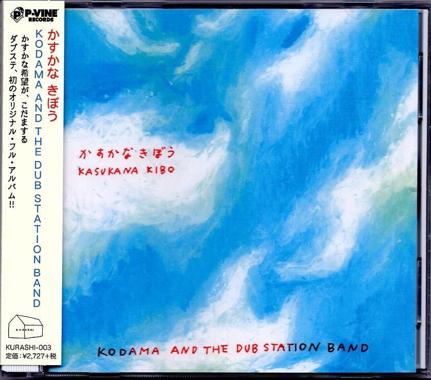 191120 KODAMA KURASHI 003.jpg