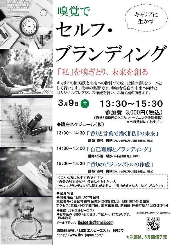 IMG-3月9日講座チラシ.JPG