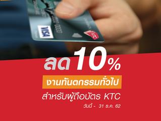 รับส่วนลด 10% งานทันตกรรมทั่วไป สำหรับผู้ถือบัตร KTC