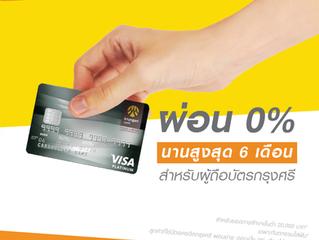 ผ่อน 0% นานสูงสุด 6 เดือน สำหรับผู้ถือบัตรกรุงศรี