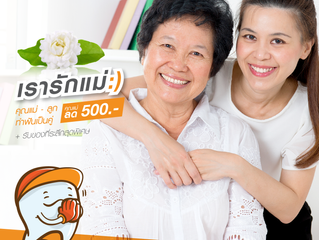 August Promotion #เรารักแม่