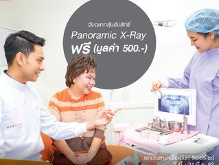 จับฉลากลุ้นรับฟรี! Panoramic X-Ray กับนีโอเด้นท์