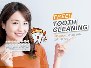 July Promotion! : ฟรี! ขูดหินปูน  เมื่อฟอกสีฟันระบบ Cool Light มูลค่า 6,000.-