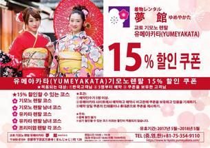 유메야카타의 기모노렌탈 15%쿠폰!!
