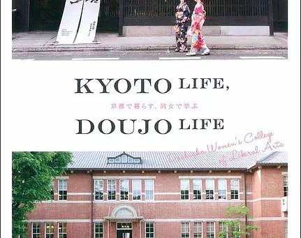 도시샤여대 광고지「KYOTO LIFE, DOUJO LIFE」촬영 협찬