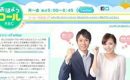 일본 아사히 방송「오하요우 콜ABC」요시카와아키씨 의상 협찬