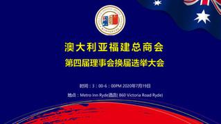 【通知】澳大利亚福建总商会将于7月19日举行第四届理事会换届选举大会