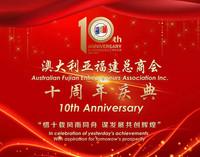 澳大利亚福建总商会成立10年成为推动经济繁荣的重要力量