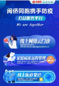 关爱侨胞,闽侨同胞携手防疫公益服务平台上线