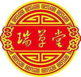 瑞草堂logo.jpg