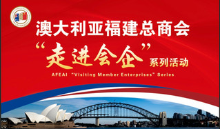 """抱团取暖,合作共赢   澳大利亚福建总商会推出""""走进会企""""系列活动"""