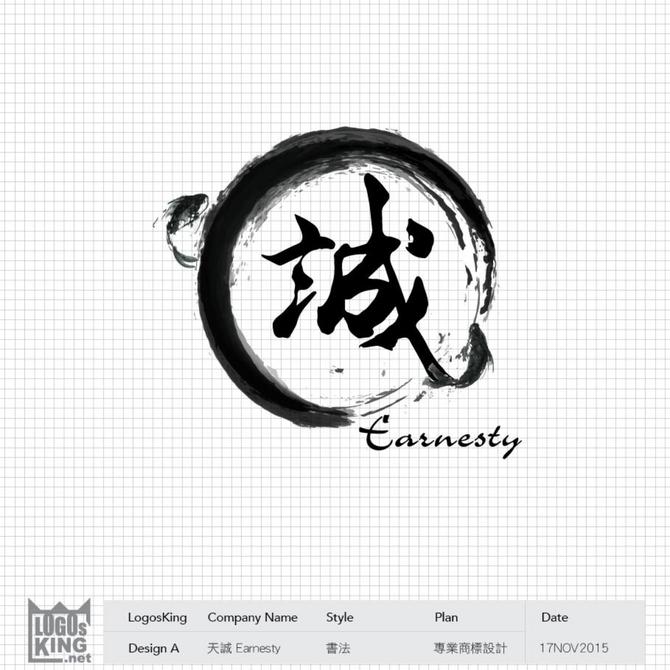 天誠 運用中國書法做出的非凡商標設計