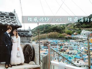 婚紗專欄|「韓風婚紗」v.s「韓國海外婚紗」,其實很不一樣,小心選錯啊!