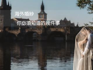 「婚紗專題」海外婚紗,你一定要知道的事