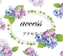 アクセス.jpg