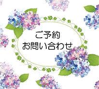 予約・お問い合わせ.jpg