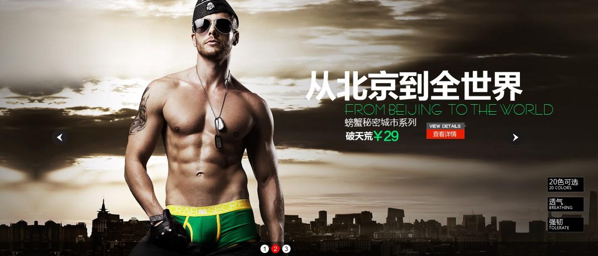 campaign+-Crab+Secrect-Beijing