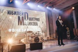 HappyBirthday50_DmitriyMalikov_MaxVas_24