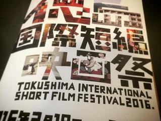 徳島国際短編映画祭にて「10ミニッツ」が上映されました。