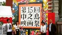 中之島映画祭グランプリ!