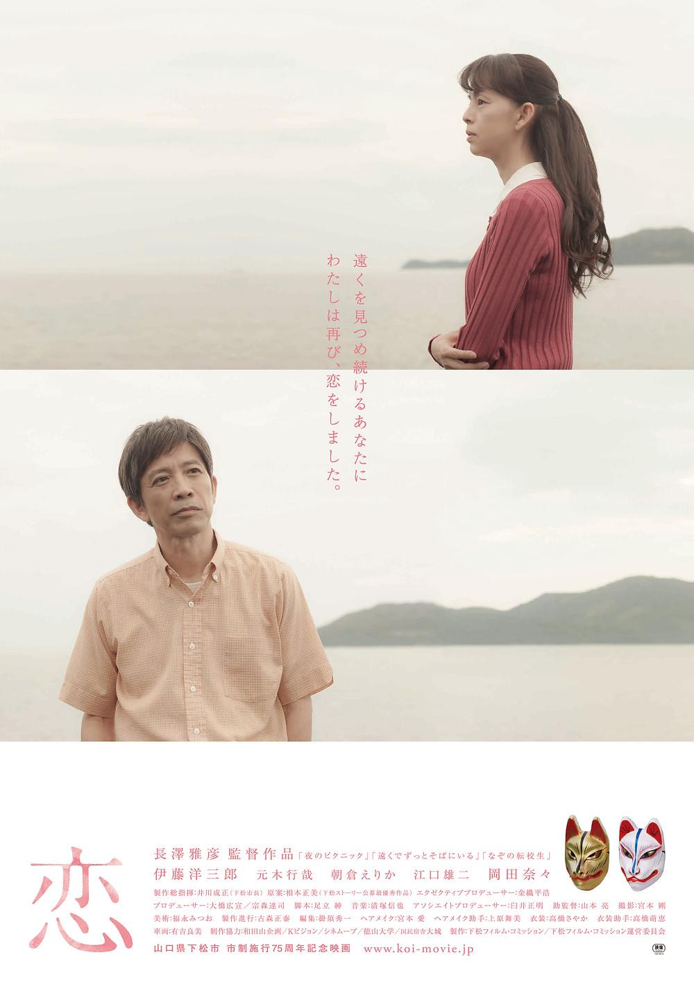 映画「恋」フライヤー のコピー.jpg